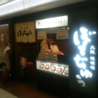 ぼてぢゅう 新大阪駅店
