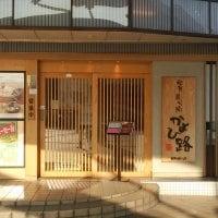 和食&炭火焼 かよひ路 上野店の口コミ