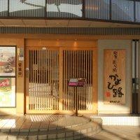 和食&炭火焼 かよひ路 上野店