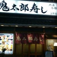 鬼太郎寿し 上野店