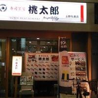 寿司茶屋 桃太郎 上野店
