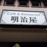 cafe&restaurant 明治屋 桜川