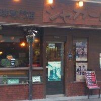 珈琲専門店 シャガール 上野