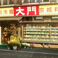 焼肉・冷麺 京城料理 大門 上野