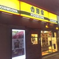 吉野家 桜橋店