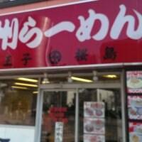 九州らーめん 桜島 京王店