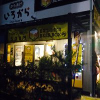 唐揚専門店 IROKARA いろから 南青山