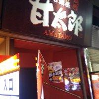 甘太郎 八王子店