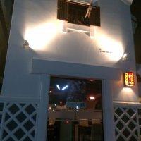 鶏料理 アガレヤ 松本店