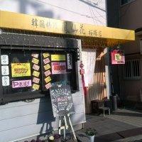 韓国料理 鳳仙花 桜塚店