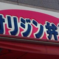 オリジン弁当 東あずま店