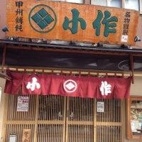 甲州ほうとう 小作 甲府駅前店