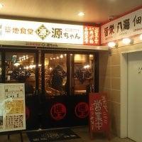 築地食堂 源ちゃん 飯田橋店