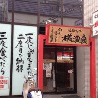 究極ラーメン 横濱家 たまプラーザ店