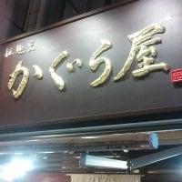 征麺家 かぐら屋 水道橋