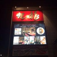 中国料理 九龍 松本