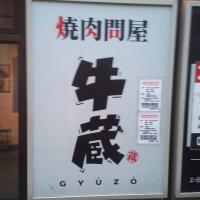 焼肉問屋 牛蔵 GYUZO 富士見台