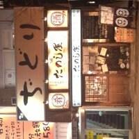 和食ダイニング たのし屋 札幌