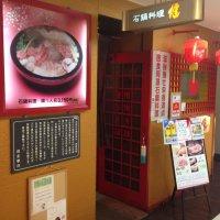 石鍋料理 健 HEPナビオ店