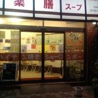 ハイナン 焼きショーロンポー 武蔵境店