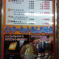 複合カフェ Relax リラックス 武蔵境店