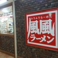風風ラーメン フェリエ店