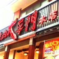 焼肉 大平門 倉吉本店
