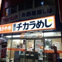 東京チカラめし 下北沢店