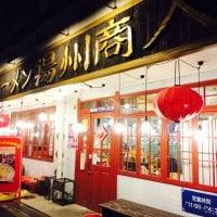 揚州商人 武蔵小山店