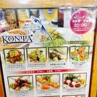 銀座トルコレストラン KONYA