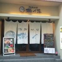 海鮮問屋 磯べゑ 上野