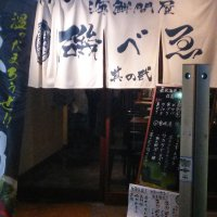 海鮮問屋 磯べゑ 其の弐 上野