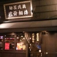 麺屋武蔵 武骨相傳 上野