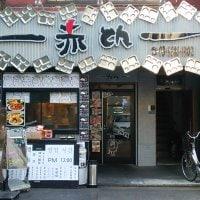 韓国料理 赤とん 御徒町の口コミ