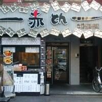 韓国料理 赤とん 御徒町