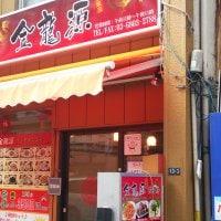 中華料理 金龍源