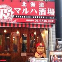 北海道 マルハ酒場 マルハのカルビ丼 御徒町店
