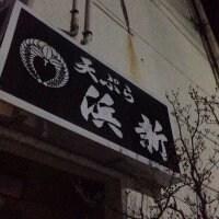 天ぷら 浜新 松本