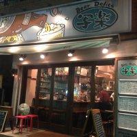 Beer Delica 写楽 新宿