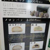 メロンパン専門店 八天堂 JR池袋店