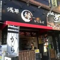 からあげ 縁 YUKARI 豊中岡町店