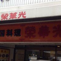 中国料理 栄華光 船橋本店