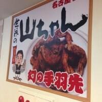 世界の山ちゃん JR名古屋新幹線通り店