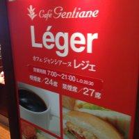 Cafe Gentiane Leger カフェ ジャンシアーヌ レジェ 名古屋駅
