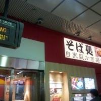 そば処 新宿 JR新宿駅