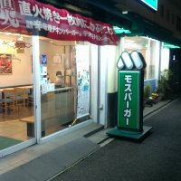モスバーガー 上永谷店