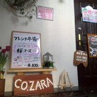 小皿食楽部 CO.ZARAの口コミ