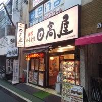 日高屋 富士見台南口店