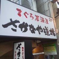 さかなや道場 富士見台南口店