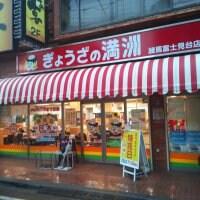 ぎょうざの満州 練馬富士見台店